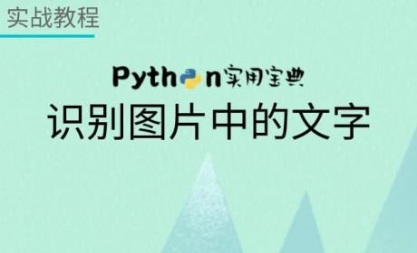 Python 识别图片中的文字—OCR实战教程