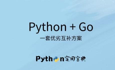 优劣互补! Python+Go结合开发的探讨