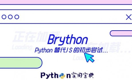 Brython!极具意义的Python前端开发工具