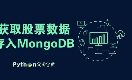 Python 获取股票数据并存入MongoDB实战教程