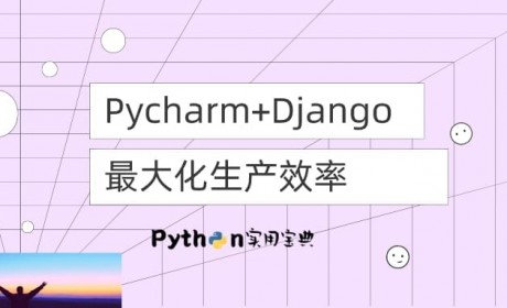 Pycharm+Django 安装及配置指南