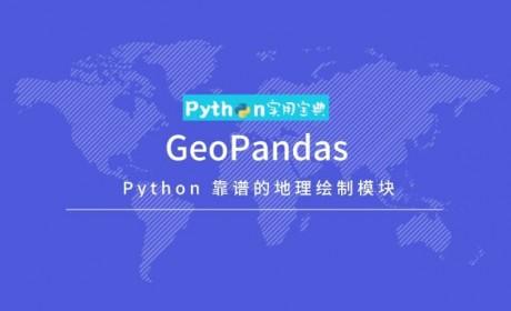Python 一行语句算出每个省的面积—geopandas