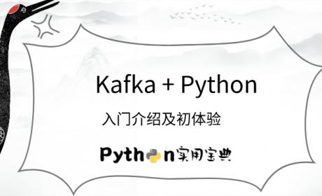 Kafka入门及Kafka-Python初体验