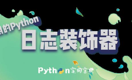 Python 简单实用的日志装饰器