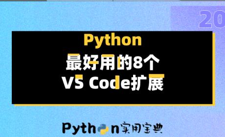 Python 最好用的8个VS Code扩展