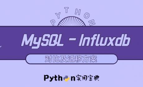Python MySQL与Influxdb对比及迁移方案