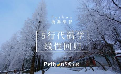 Python 用5行代码学机器学习—线性回归