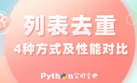 Python 列表去重的4种方式及性能对比