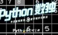 Python编写的超帅数独可视化解题器
