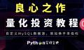 自定义MySQL数据流 — Python 量化投资实战教程(9)