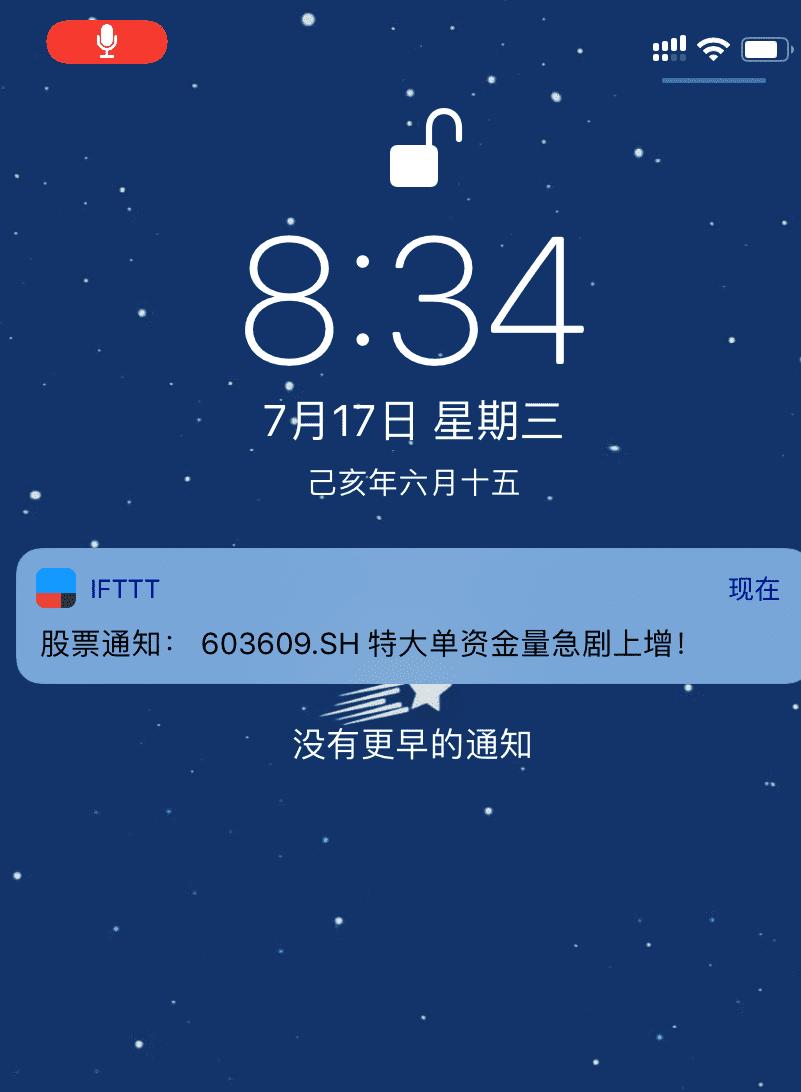 IFTTT 通知