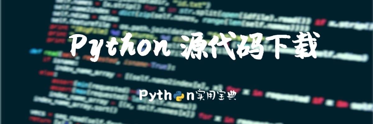 Python源代码下载